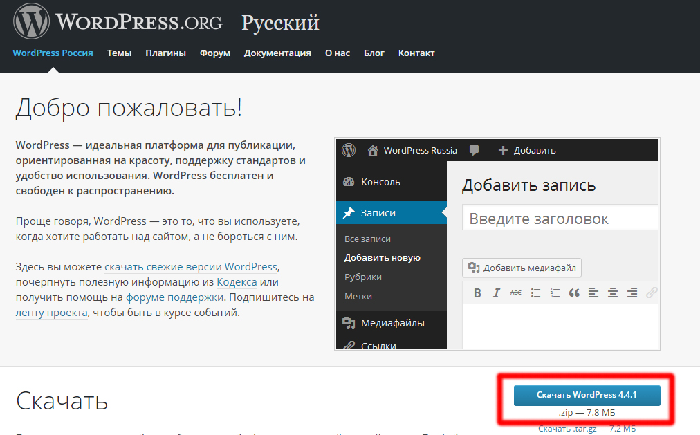 skachatwordpress